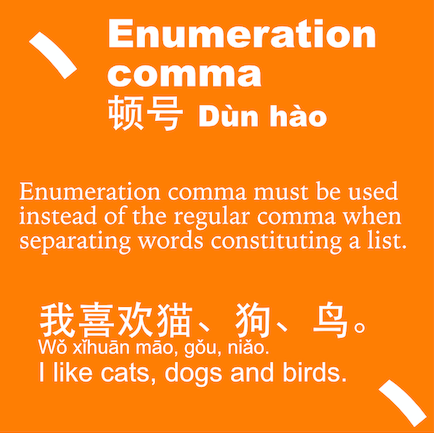 Chinese punctuation - Enumeration comma