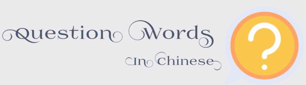 question words in Chinese