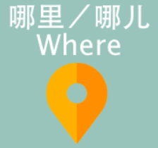 where in Chinese