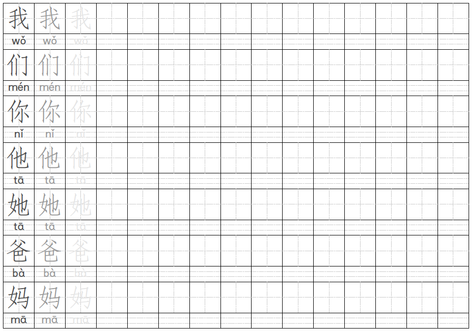 HSK 1 part 1 Worksheets