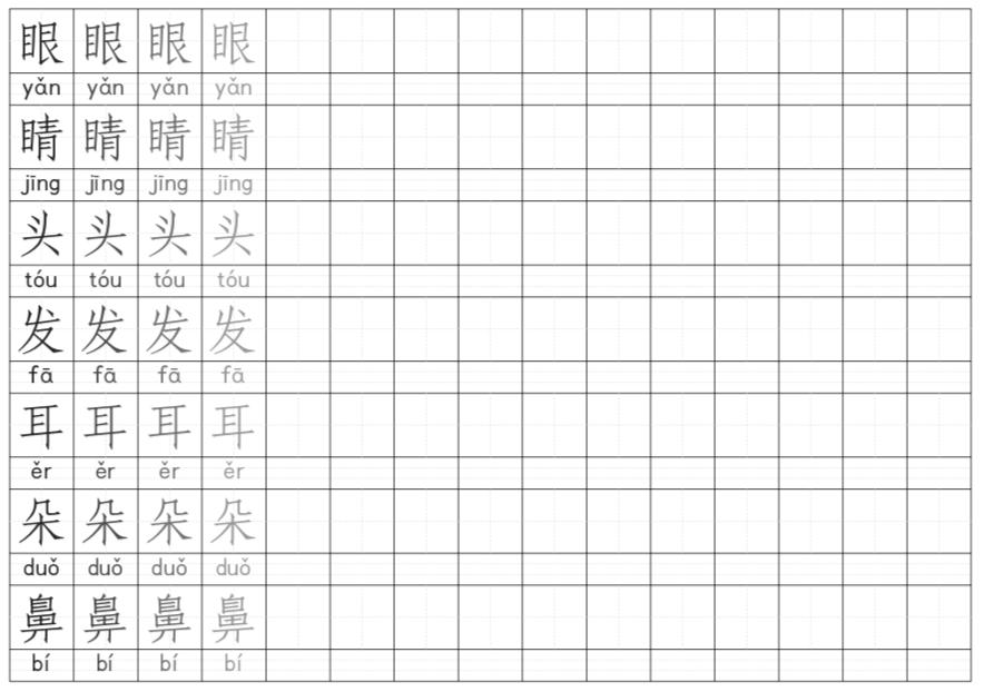 YCT 2 P1 worksheet