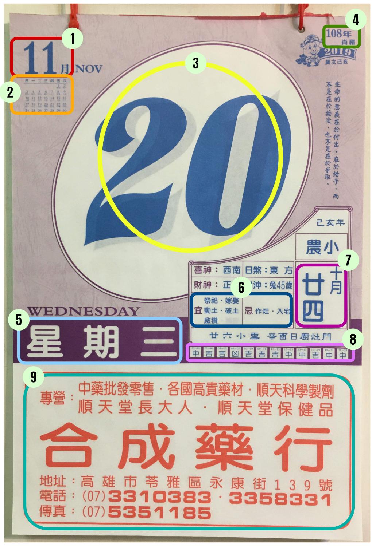 calendar in Chinese