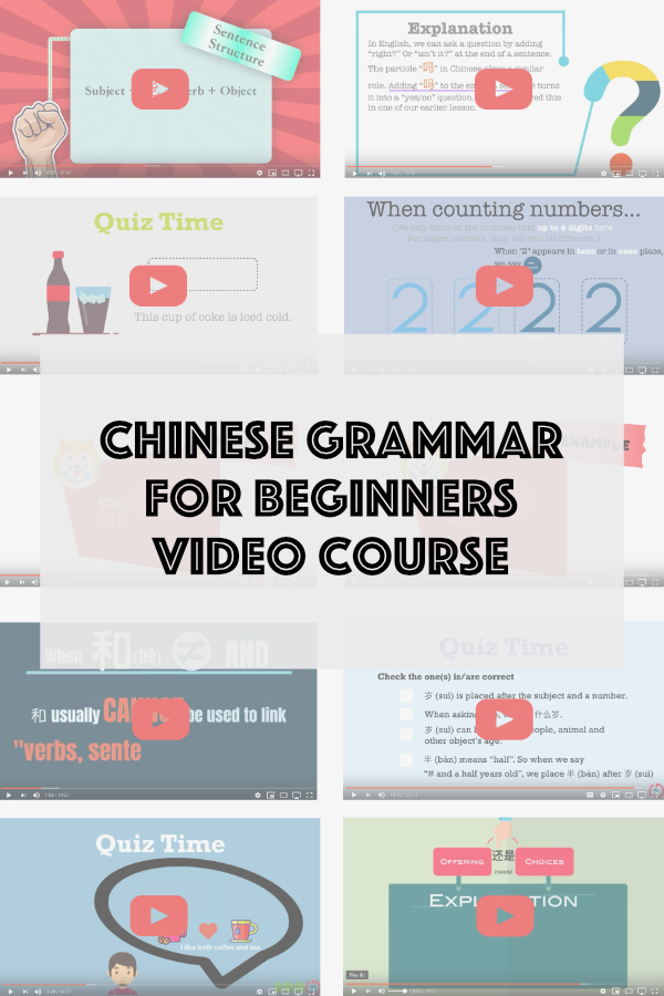 hsk 1 grammar video course
