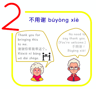 bu yont xie in Chinese