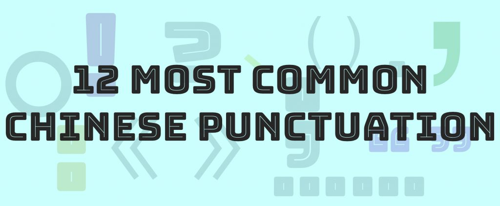 Chinese punctuation title