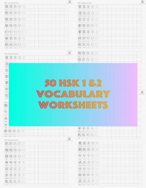 50 HSK 1 &2 Vocabulary Worksheets cover