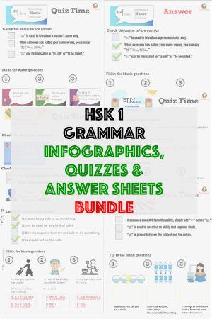 HSK-1-grammar-infographics-quiz-and-answer-bundle