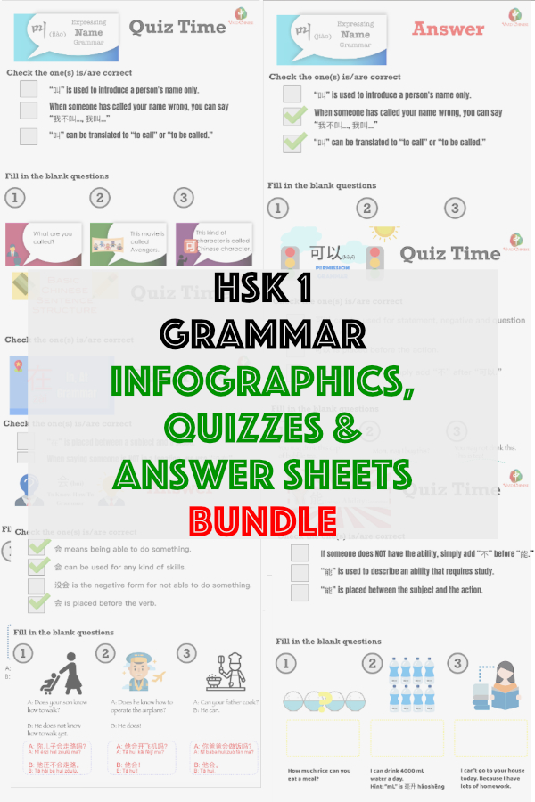 HSK-1-grammar-infographics-quiz-and-answer-bundle