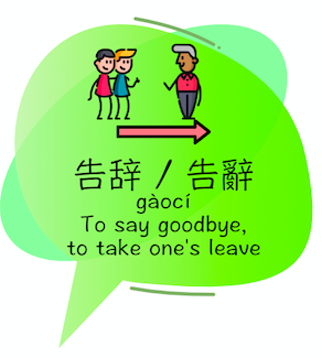goodbye in chineses