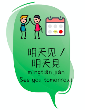 see you tomorrow in Chinese