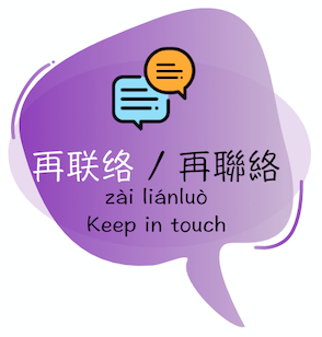 keep in touch in Chinese