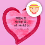 you are cute in Chinese