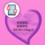 I miss you in Chinese