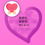 I love you in Chinese
