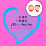 Love at first sight in Chinese idiom