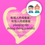 Love will find a way in Chinese idiom