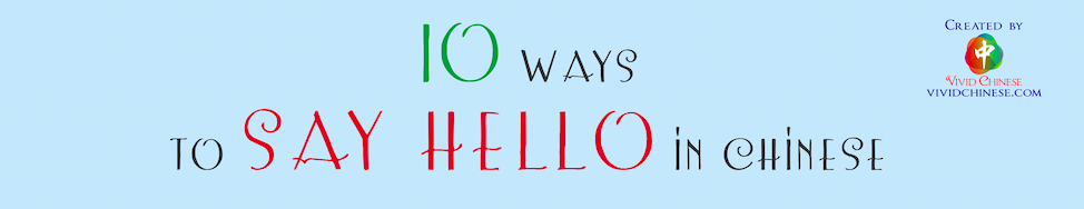 10 ways to say hello in Chinese