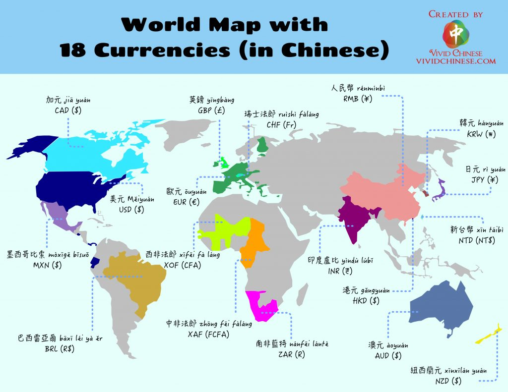 World Map with 18 Currencies in Chinese Simplified Chinese Version