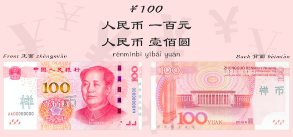 ¥100 money in Chinese