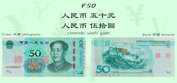 ¥50 money in Chinese