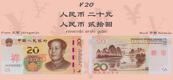 ¥20 money in Chinese