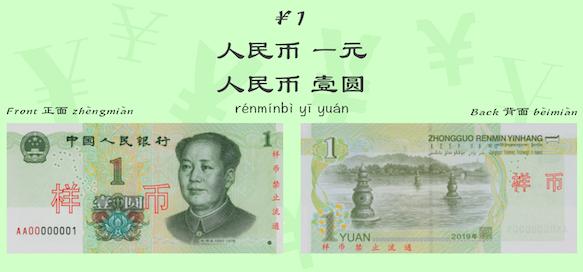 RMB ¥1