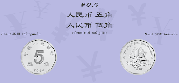 RMB ¥0.5