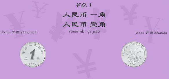 RMB ¥0.1