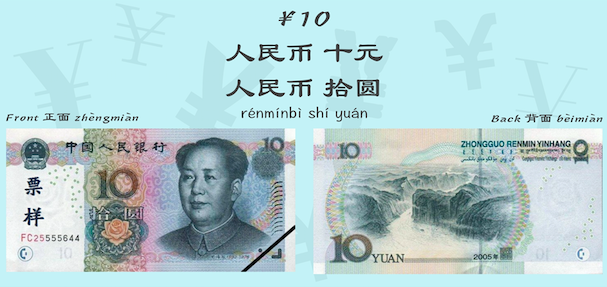 RMB ¥10 money in Chinese