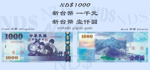 NTD 1000 money in Chinese