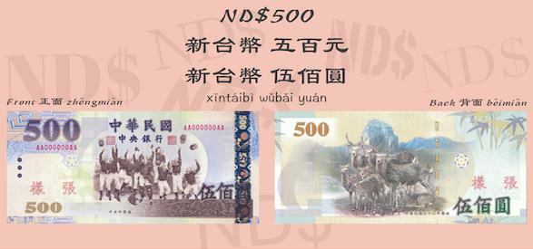 NTD 500 money in Chinese