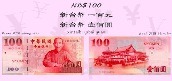NTD 100