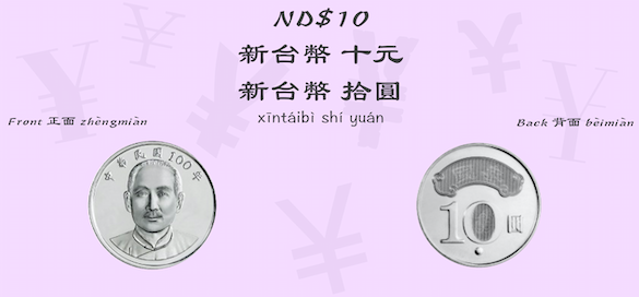 NTD 10 money in Chinese