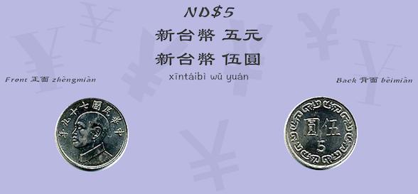 NTD 5 money in Chinese