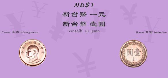 NTD 1 money in Chinese