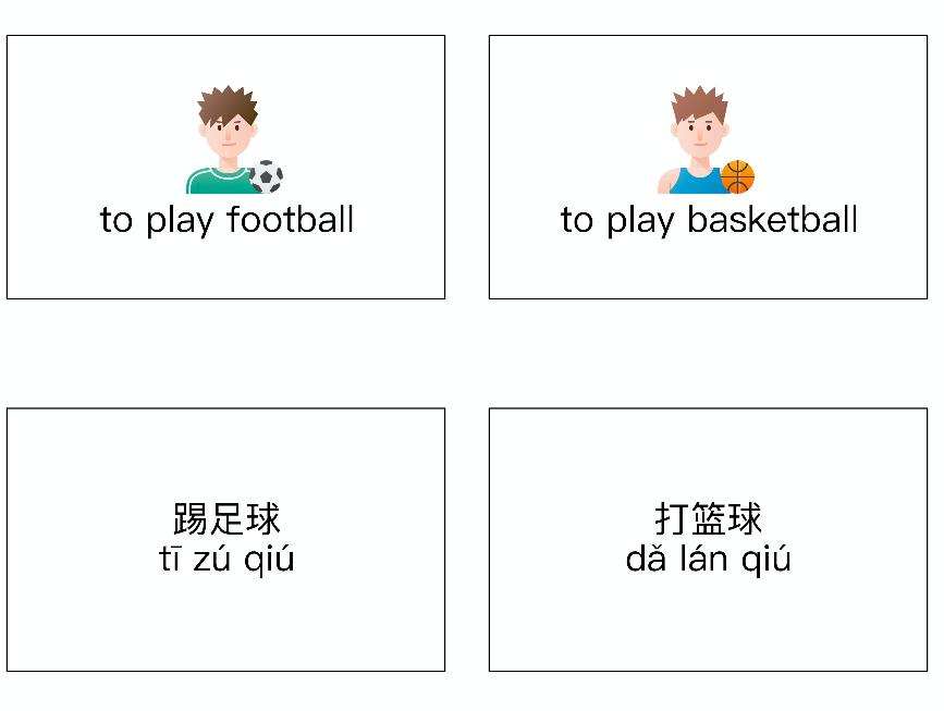 Jinbu1 flashcard example