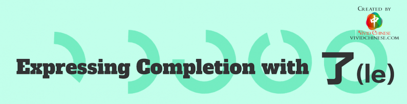 Grammar: 了 le for Completion