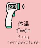 Body temp
