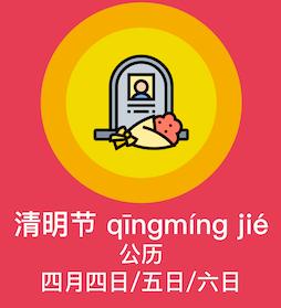 Qīngmíng