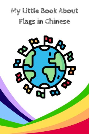 My Little Book About Flags in Chinese product front cover